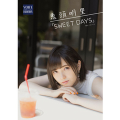 【VOICE BRODY ―motto!―】 鬼頭明里 「SWEET DAYS」