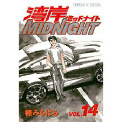 湾岸MIDNIGHT 14