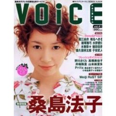 Voice Animage Vol.41