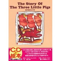3びきのコブタ The story of the three little pigs 新装版
