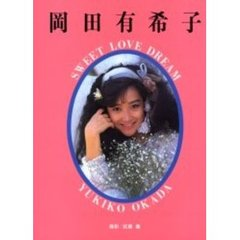 岡田有希子SWEET LOVE DREAM