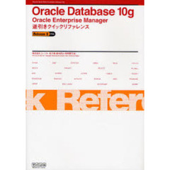 Oracle Database 10g Oracle Enterprise Manager逆引きクイックリファレンス
