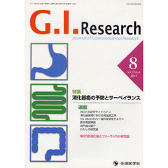 G.I.Research Journal of Gastrointestinal Research vol.19no.4(2011-8) 特集消化器癌の予防とサーベイランス