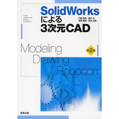 SolidWorksによる3次元CAD Modeling・Drawing・Robocon