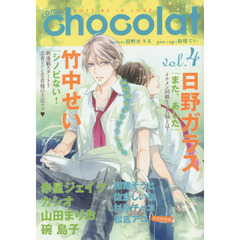 comic chocolat BOYS BE IN LOVE vol.4