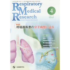 Respiratory Medical Research Journal of Respiratory Medical Research vol.3no.2(2015-4? 特集呼吸器疾患の分子病態に迫る