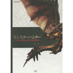 モンスターハンターVisual & Memorial Archives