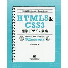 HTML5&CSS3標準デザイン講座 Lectures and Exercises 30 Lessons Webの基本をきちんと学ぶ!