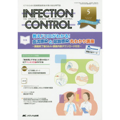 INFECTION CONTROL ICTのための医療関連感染対策の総合専門誌 第25巻5号(2016-5)