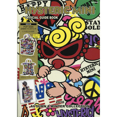 HYSTERIC MINI OFFICIAL GUIDE BOOK 2016 AUTUMN & WINTER COLLECTION (e-MOOK 宝島社ブランドムック)
