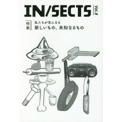 IN/SECTS vol.8(2017Jun)