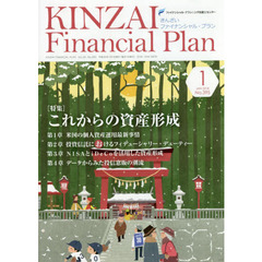 KINZAI Financial Plan No.395(2018.1)