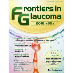 Frontiers in Glaucoma 第55号(2018)