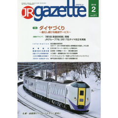JR gazette 371