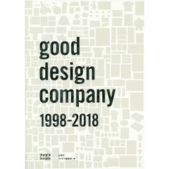 good design company 1998-2018
