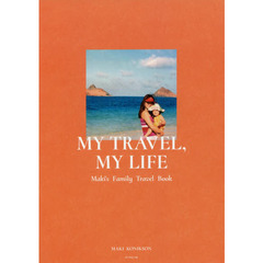 MY TRAVEL,MY LIFE Maki's Family Travel Book