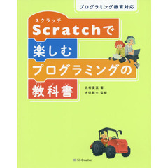 Scratchで楽しむプログラミングの教科書