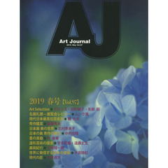 Art Journal Vol.97(2019.May)