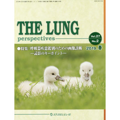 THE LUNG perspectives Vol.27No.2(2019.春) 呼吸器疾患鑑別のための画像診断 読影のキーポイント