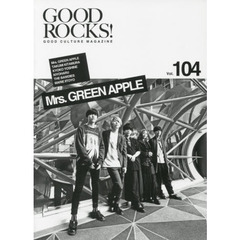 GOOD ROCKS! GOOD CULTURE MAGAZINE Vol.104 Mrs.GREEN APPLE 北村匠海 芳根京子