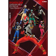 "騎士竜戦隊リュウソウジャー公式完全読本 OFFICIAL PERFECT BOOK RYUSOULGER UNSHAKABLE RYUSOUL ""Que Booom!!"""
