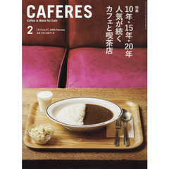 CAFERES 2020年2月号