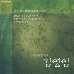 The Best Of Kim Young Im (輸入盤)