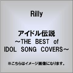 アイドル伝説~THE BEST of IDOL SONG COVERS~