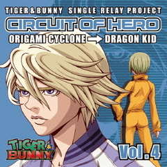 TVアニメ TIGER & BUNNY SINGLE RELAY PROJECT CIRCUIT OF HERO Vol.4