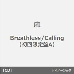 Calling×Breathless(初回限定盤A)