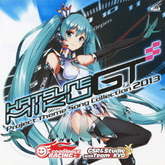 初音ミク GT Project Theme Song Collection 2013