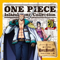 ONE PIECE Island Song Collection ローグタウン「始まりと終わりの町」