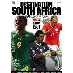 DESTINATION SOUTH AFRICA Vol.3 GROUP E&F 出場32ヶ国プレヴュー