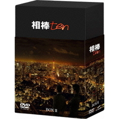 相棒 season 10 DVD-BOX II(DVD)