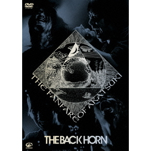 THE BACK HORN/ライブDVD 『KYO-MEIツアー ~暁のファンファーレ~』 <通常盤>