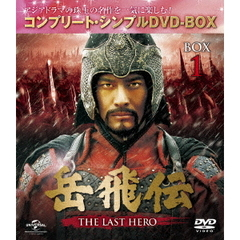 岳飛伝 -THE LAST HERO- BOX 1 <コンプリート・シンプルDVD-BOX 5000円シリーズ/期間限定生産>
