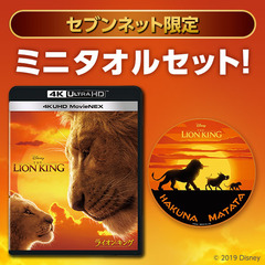 ライオン・キング 4K UHD MovieNEX<セブンネット限定:ミニタオルセット>(Blu-ray Disc)(Blu-ray)