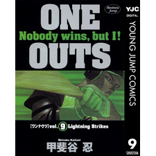 ONE OUTS 9
