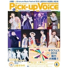Pick-upVoice 2018年6月号 vol.123