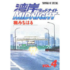 湾岸MIDNIGHT 4