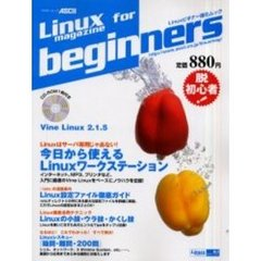 Linux magazine for beginners Linuxビギナー強化ムック
