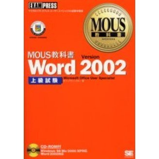Word version 2002 上級試験