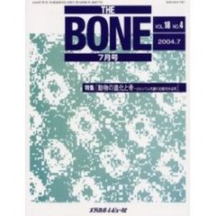 THE BONE Vol.18No.4(2004.7)