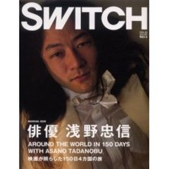 Switch Vol.24No.5(2006May) 俳優浅野忠信 映画が照らした150日4カ国の旅