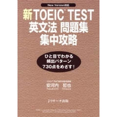 新TOEIC TEST英文法問題集集中攻略 New Version対応