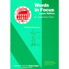 Words in Focus Build