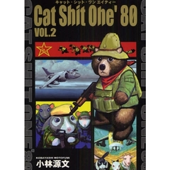 Cat Shit One'80 VOL.2