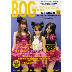 BOG BIG ONE GIRLS NO.004