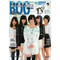 BOG BIG ONE GIRLS NO.014