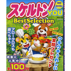 スケルトンYOU Best Selection Vol.10